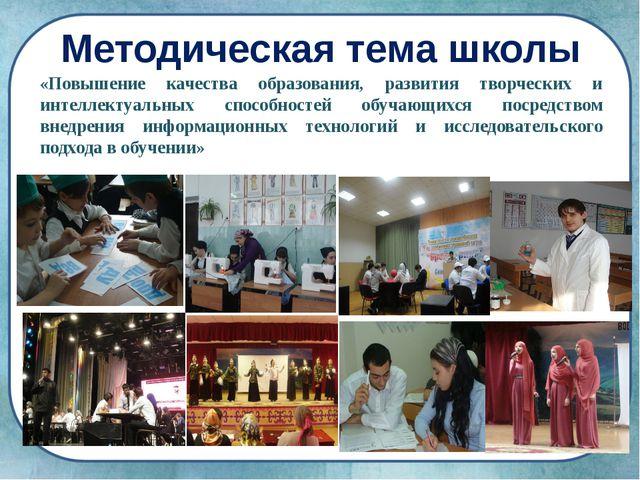 Методическая тема школы «Повышение качества образования, развития творческих...