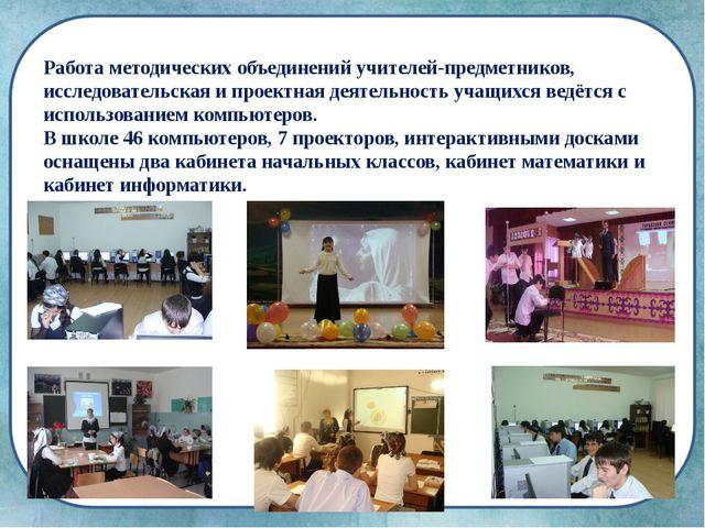 Работа методических объединений учителей-предметников, исследовательская и пр...