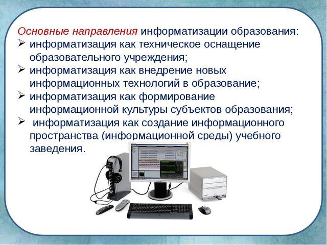 Основные направления информатизации образования: информатизация как техническ...