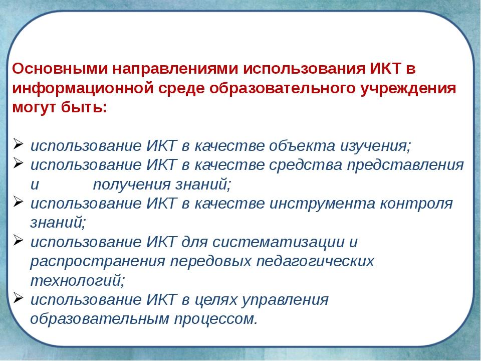 Основными направлениями использования ИКТ в информационной среде образователь...