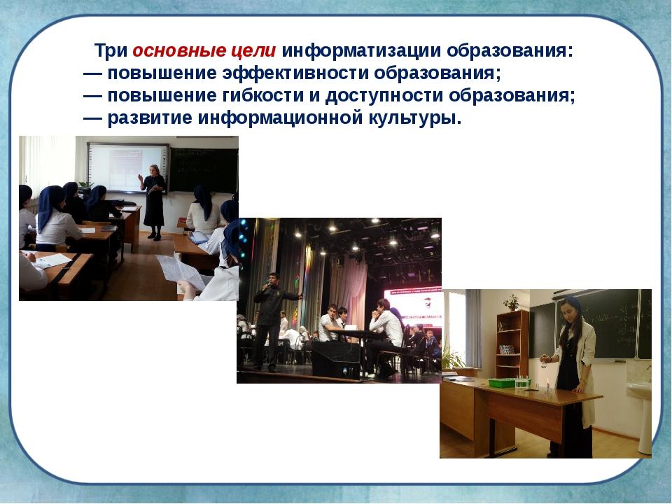 Три основные цели информатизации образования: — повышение эффективности образ...