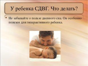 У ребенка СДВГ. Что делать? Не забывайте о пользе дневного сна. Он особенно п