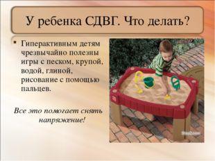 У ребенка СДВГ. Что делать? Гиперактивным детям чрезвычайно полезны игры с пе
