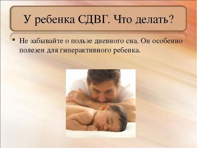 У ребенка СДВГ. Что делать? Не забывайте о пользе дневного сна. Он особенно п...