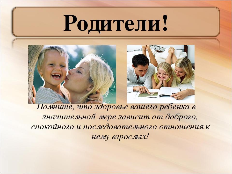 Родители! Помните, что здоровье вашего ребенка в значительной мере зависит от...