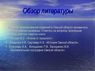 Обзор литературы Историей возникновения названий в Омской области занимались