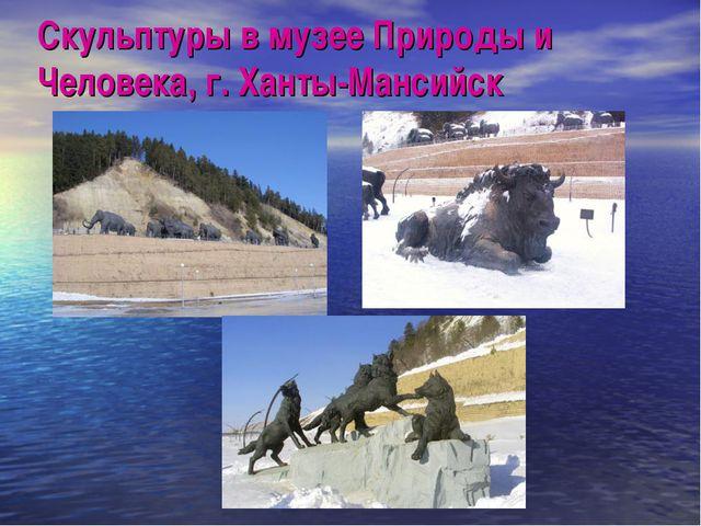 Скульптуры в музее Природы и Человека, г. Ханты-Мансийск