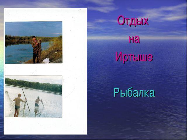 Отдых на Иртыше Рыбалка