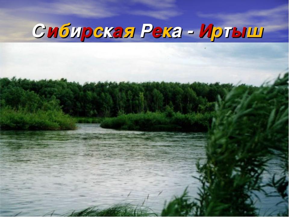 Сибирская Река - Иртыш