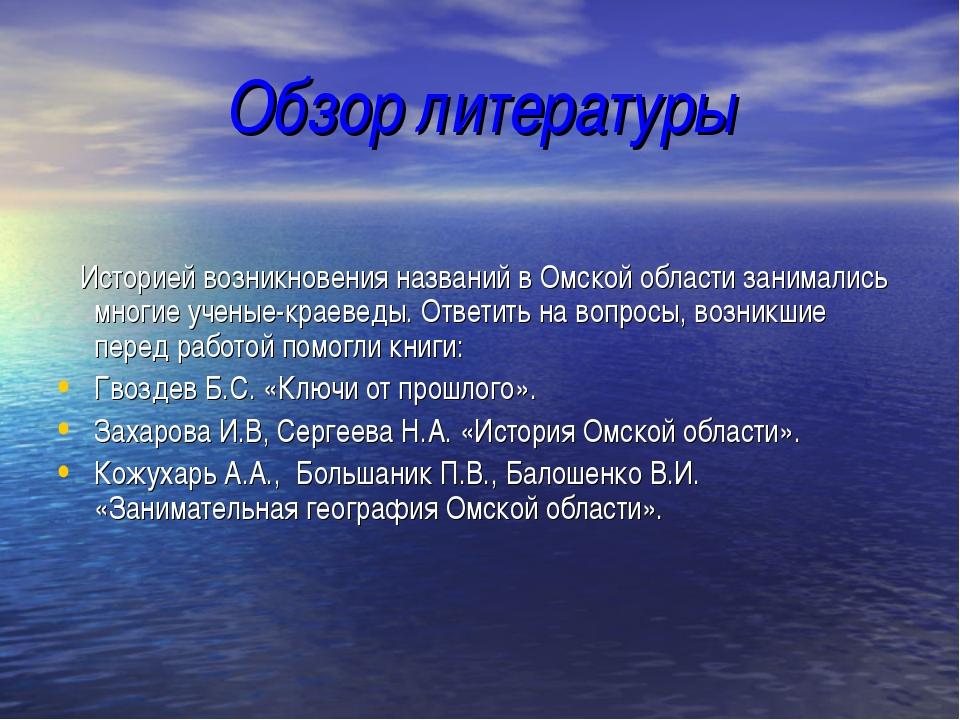 Обзор литературы Историей возникновения названий в Омской области занимались...