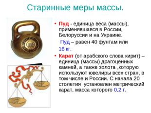 Старинные меры массы. Пуд - единица веса (массы), применявшаяся в России, Бел