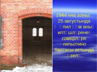 1944 нче елның 25 августында Җәлил һәм аның иптәшләренең гомерләре гильотино
