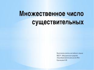 Выполнила учитель английского языка МБОУ «Мещеринская средняя общеобразовател