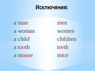 Исключения: a man a woman a child a tooth a mouse men women children teeth mice