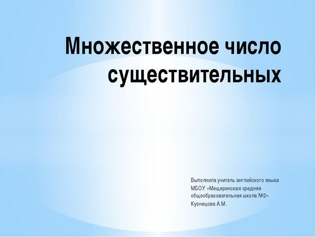 Выполнила учитель английского языка МБОУ «Мещеринская средняя общеобразовател...