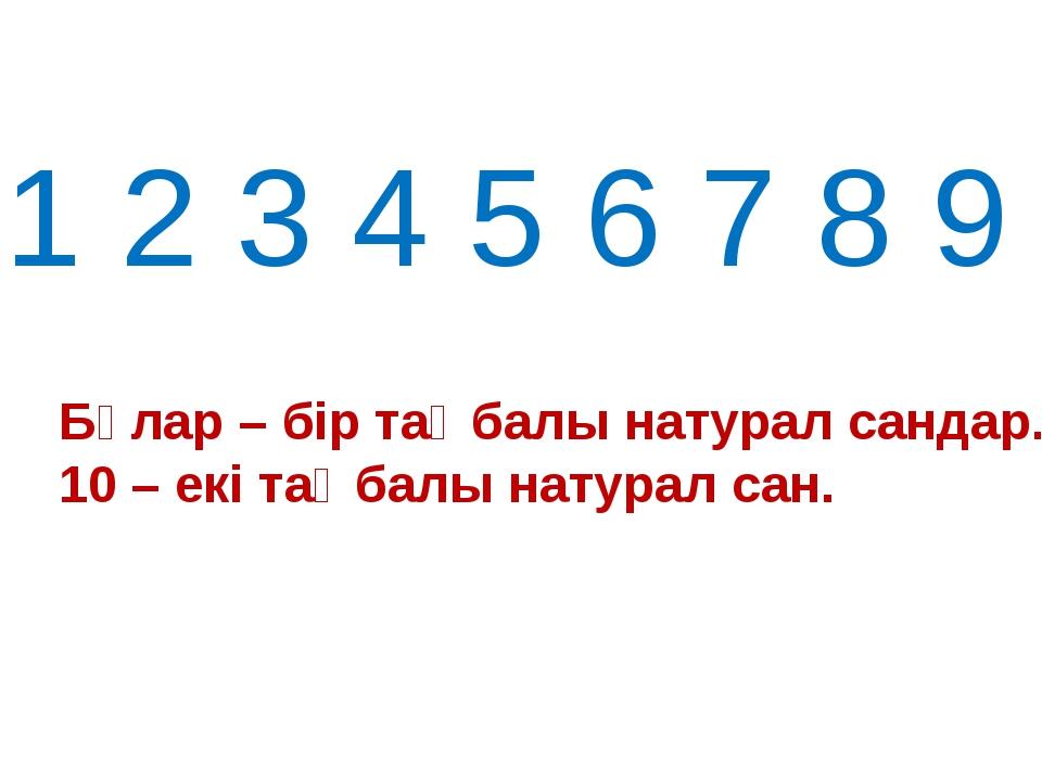 1 2 3 4 5 6 7 8 9 Бұлар – бір таңбалы натурал сандар. 10 – екі таңбалы натура...