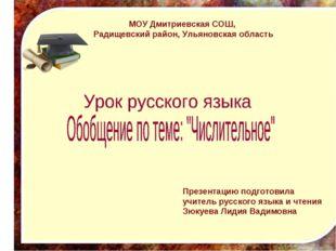 МОУ Дмитриевская СОШ, Радищевский район, Ульяновская область Презентацию подг
