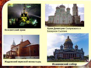 Жадовский мужской монастырь Исакиевский собор Всесвятский храм Храм Димитрия
