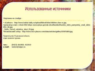 Картинка на слайде - http://img3.proshkolu.ru/content/media/pic/std/3000000/2