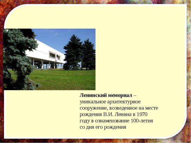 Ленинский мемориал – уникальное архитектурное сооружение, возведенное на мест...