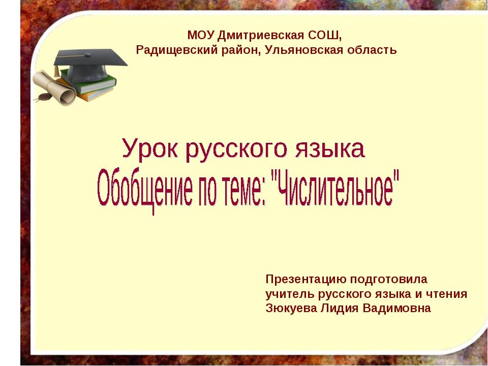 МОУ Дмитриевская СОШ, Радищевский район, Ульяновская область Презентацию подг...