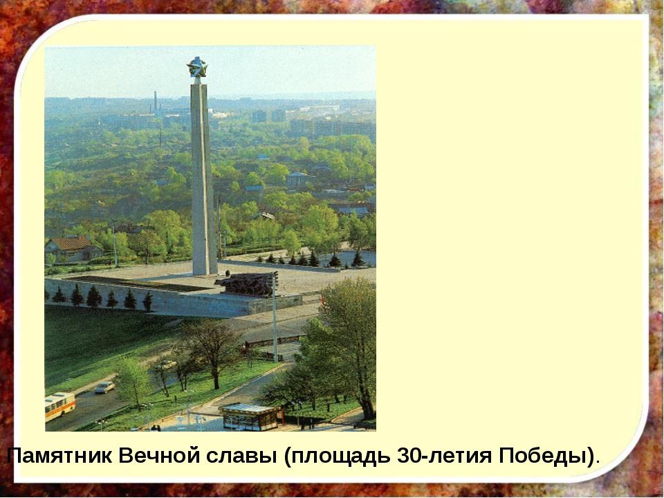 Памятник Вечной славы (площадь 30-летия Победы).