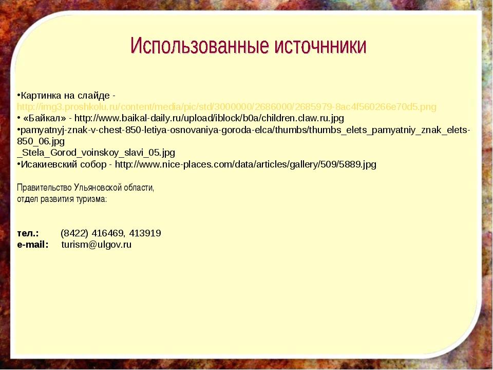 Картинка на слайде - http://img3.proshkolu.ru/content/media/pic/std/3000000/2...