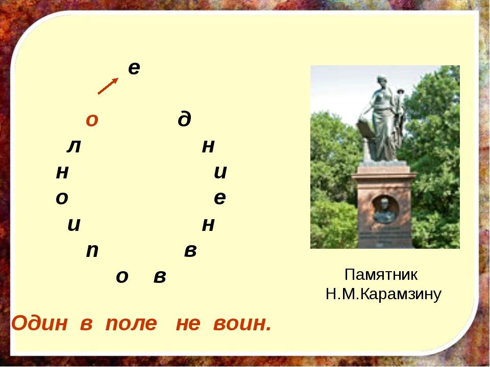 е о д л н н и о е и н п в о в Один в поле не воин. Памятник Н.М.Карамзину