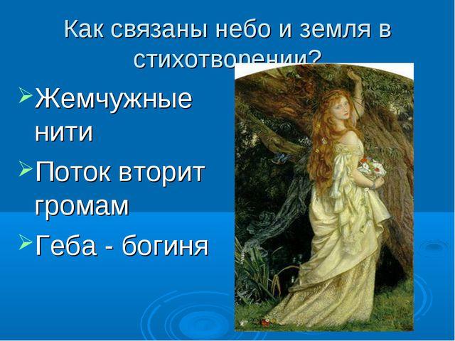 Как связаны небо и земля в стихотворении? Жемчужные нити Поток вторит громам...