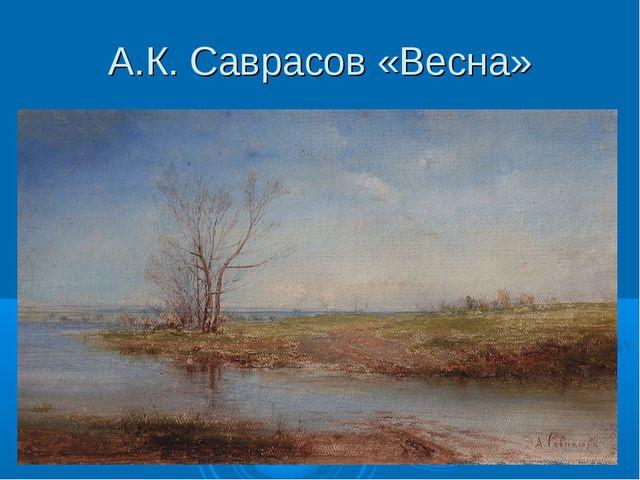 А.К. Саврасов «Весна»