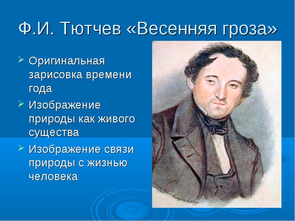 Ф.И. Тютчев «Весенняя гроза» Оригинальная зарисовка времени года Изображение...