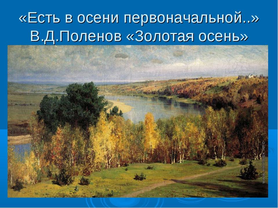 «Есть в осени первоначальной..» В.Д.Поленов «Золотая осень»