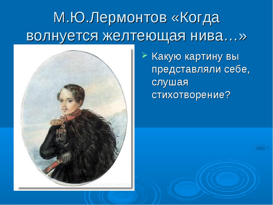 М.Ю.Лермонтов «Когда волнуется желтеющая нива…» Какую картину вы представляли...