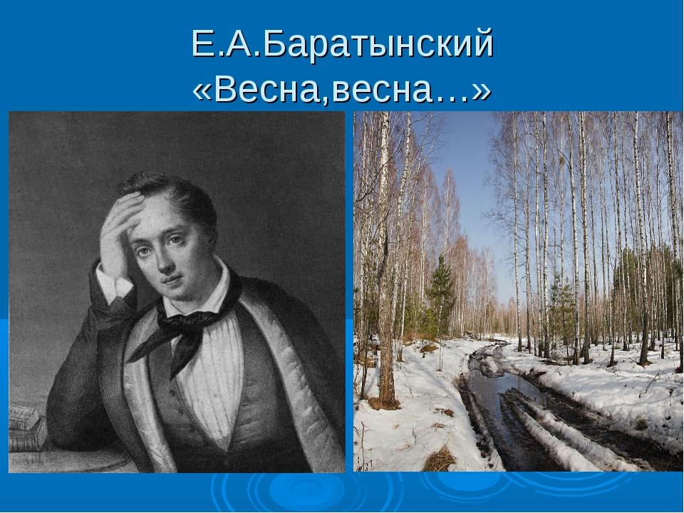 Е.А.Баратынский «Весна,весна…»