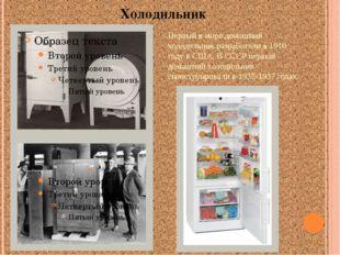 Холодильник Первый в мире домашний холодильник разработали в 1910 году в США.