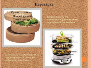 Пароварка Принято считать, что изобретение обработки пищи на пару принадлежит