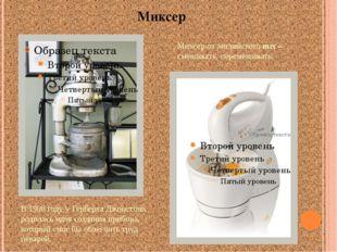 Миксер Миксер от английского mix – смешивать, перемешивать. В 1908 году у Гер