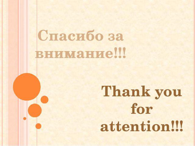 Спасибо за внимание!!! Thank you for attention!!!