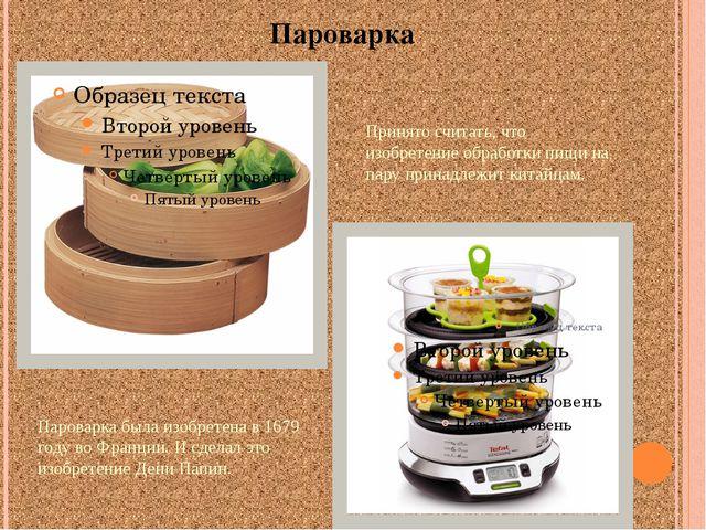 Пароварка Принято считать, что изобретение обработки пищи на пару принадлежит...
