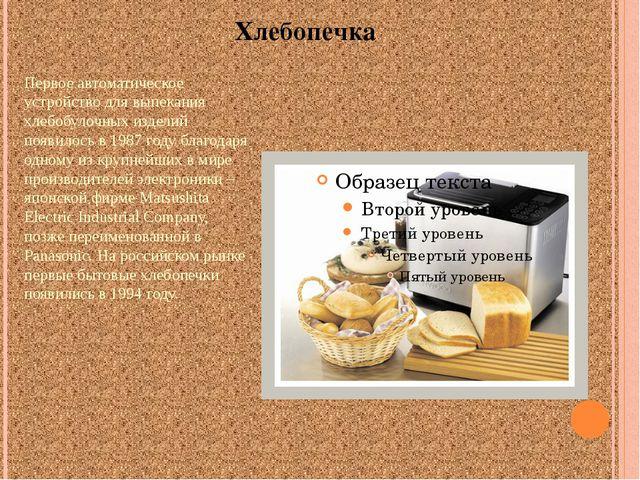 Хлебопечка Первое автоматическое устройство для выпекания хлебобулочных издел...
