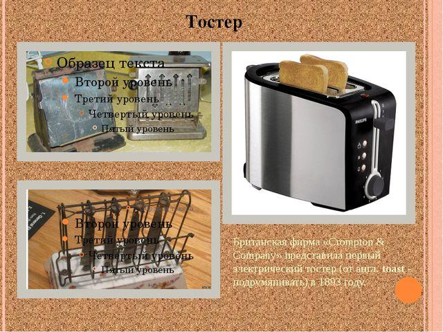 Тостер Британская фирма «Crompton & Company» представила первый электрический...