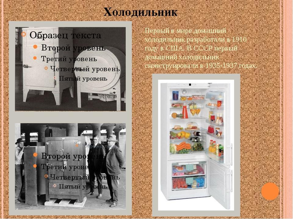 Холодильник Первый в мире домашний холодильник разработали в 1910 году в США....