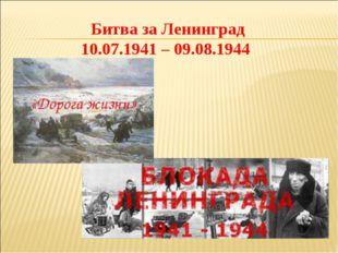 Битва за Ленинград 10.07.1941 – 09.08.1944