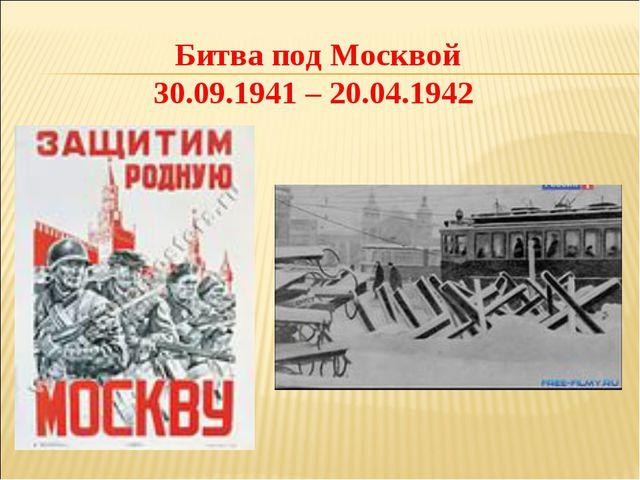 Битва под Москвой 30.09.1941 – 20.04.1942