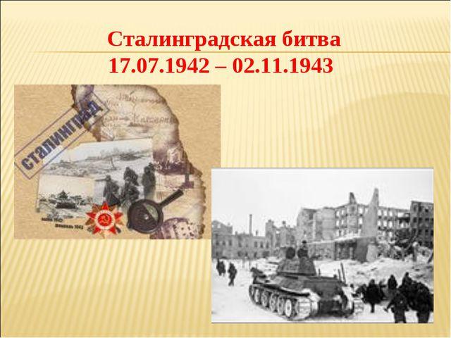 Сталинградская битва 17.07.1942 – 02.11.1943