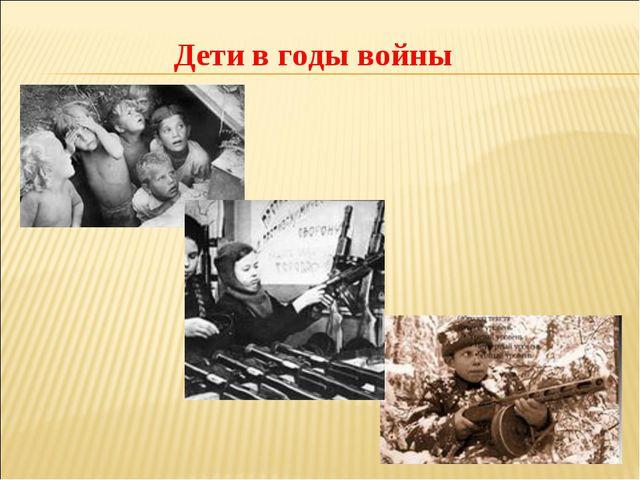 Дети в годы войны