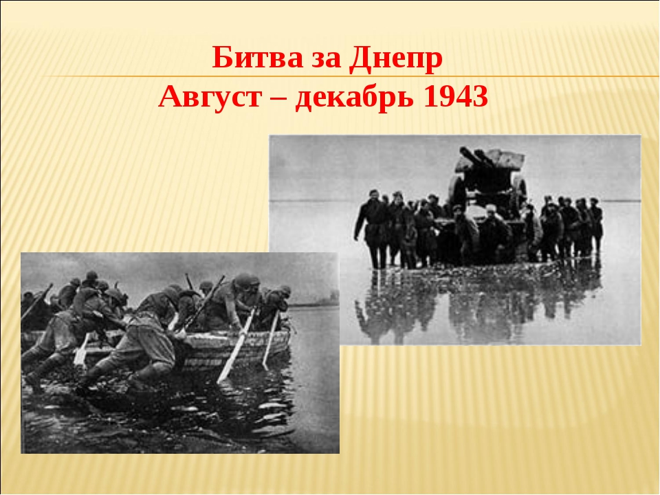 Битва за Днепр Август – декабрь 1943