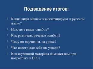 Подведение итогов: Какие виды ошибок классифицируют в русском языке? Назовите