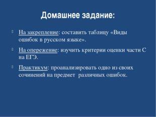 Домашнее задание: На закрепление: составить таблицу «Виды ошибок в русском яз