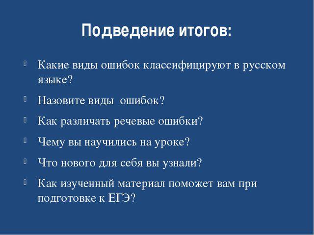 Подведение итогов: Какие виды ошибок классифицируют в русском языке? Назовите...